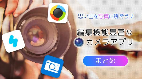 思い出を写真に残そう♪編集機能豊富なカメラアプリまとめ