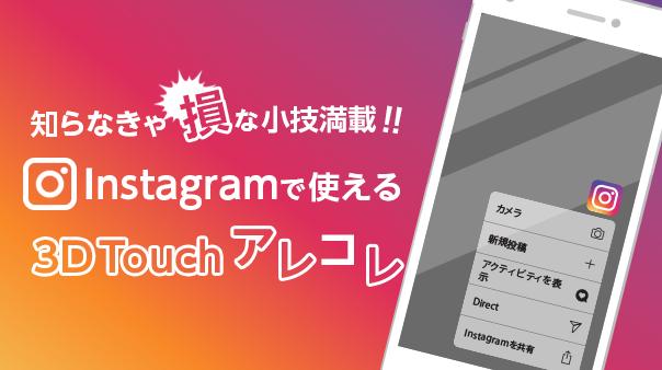 知らなきゃ損な小技満載!!Instagramで使える3D Touchアレコレ