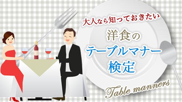 大人なら知っておきたい 洋食のテーブルマナー検定