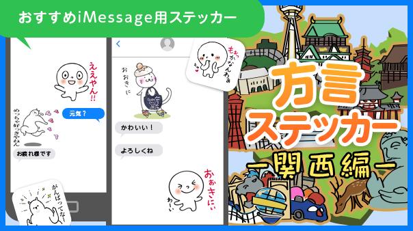 おすすめiMessage用ステッカー 方言ステッカー 関西編