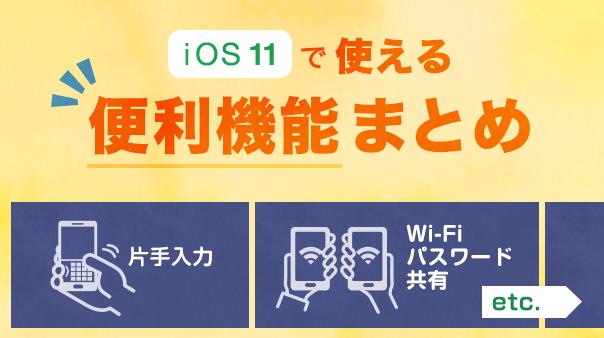 片手入力、Wi-Fiパスワード共有etc. iOS 11で使える便利機能まとめ