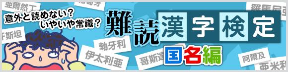 意外と読めない?いやいや常識?難読漢字検定:国名編