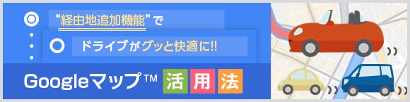 """""""経由地追加機能""""でドライブがグッと快適に!!Googleマップ™活用法"""