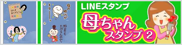 LINEスタンプ 母ちゃんスタンプ②
