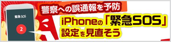 警察への誤通報を予防 iPhoneの「緊急SOS」設定を見直そう