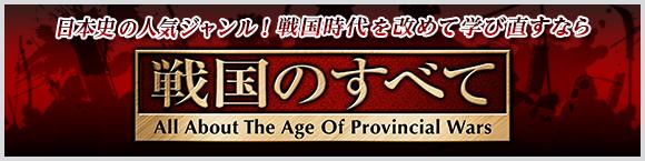 日本史の人気ジャンル!戦国時代を改めて学び直すなら 戦国のすべて
