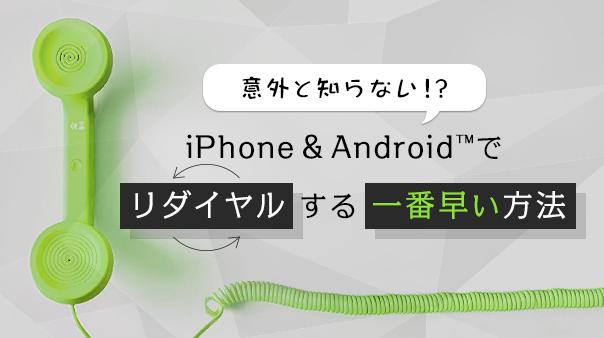 意外と知らない!?iPhone&Androidでリダイヤルする一番早い方法