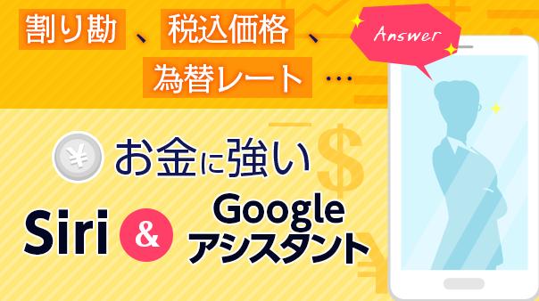 割り勘、税込価格、為替レート…お金に強いSiri &Googleアシスタント