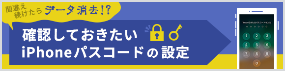 間違え続けたらデータ消去!?  確認しておきたいiPhoneパスコードの設定