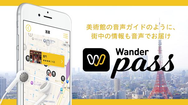 美術館の音声ガイドのように、街中の情報も音声でお届け Wanderpass