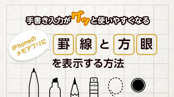 手書き入力がグッと使いやすくなる iPhoneのメモアプリに罫線と方眼を表示する方法