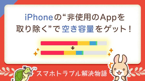 """「iPhoneの""""非使用のAppを取り除く""""で空き容量ゲット!」スマホトラブル解決物語"""