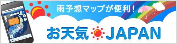 雨予想マップが便利!お天気☆JAPAN