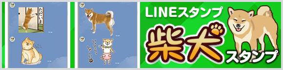 LINEスタンプ 柴犬スタンプ