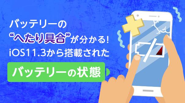 """バッテリーの""""へたり具合""""が分かる!iOS11.3から搭載された「バッテリーの状態」"""