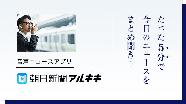 たった5分で今日のニュースをまとめ聞き!音声ニュースアプリ「朝日新聞アルキキ」
