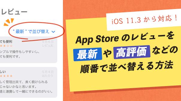 iOS 11.3から対応!App Storeのレビューを「最新」や「高評価」などの順番で並べ替える方法