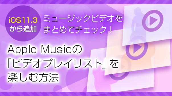 iOS 11.3から追加 ミュージックビデオをまとめてチェック!Apple Musicの「ビデオプレイリスト」を楽しむ方法