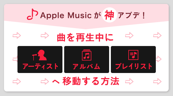 Apple Musicが神アプデ!曲を再生中にアーティスト/アルバム/プレイリストへ移動する方法