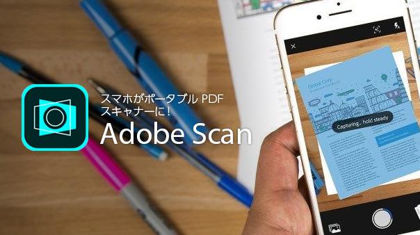 スマホがポータブル PDF スキャナーに!Adobe Scan