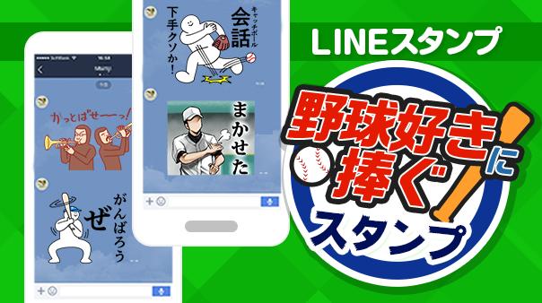 LINEスタンプ 野球好きに捧ぐスタンプ