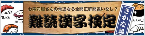 お寿司屋さんの常連なら全問正解間違いなし?難読漢字検定:さかな編