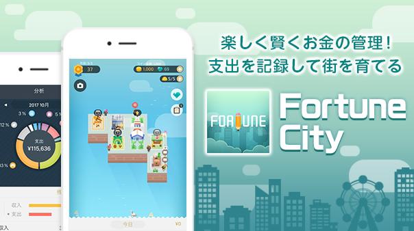 楽しく賢くお金の管理!収支を記録して街を育てる Fortune City
