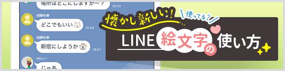 懐かし新しい!使ってる?「LINE絵文字」の使い方