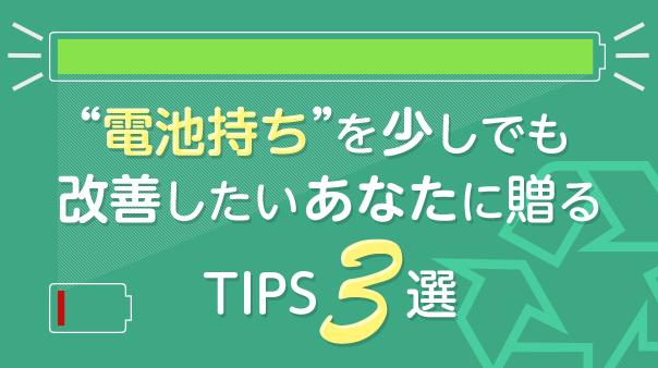"""""""電池持ち""""を少しでも改善したいあなたに贈るTIPS3選"""
