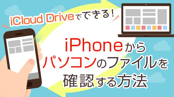 iCloud Driveでできる!iPhoneからパソコンのファイルを確認する方法