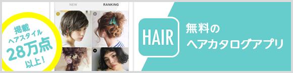 掲載ヘアスタイル28万点以上!無料のヘアカタログアプリ「HAIR」