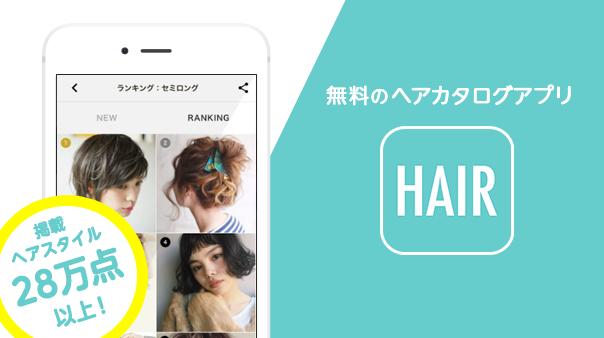 髪型 アプリ