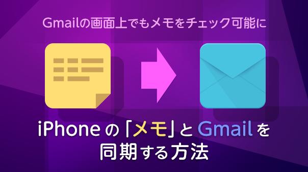 Gmailの画面上でもメモをチェック可能に iPhoneの「メモ」とGmailを同期する方法