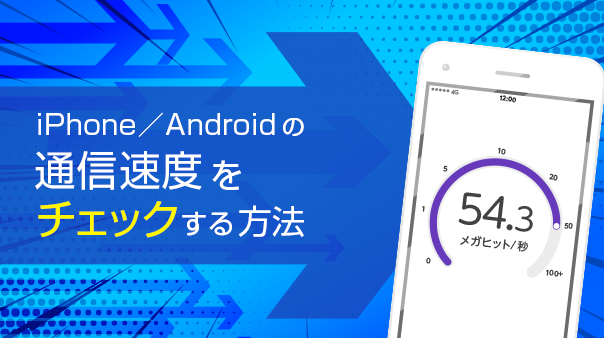 iPhone/Androidの通信速度をチェックする方法
