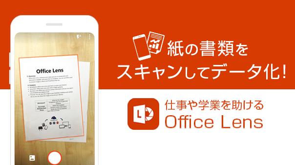 紙の書類をスキャンしてデータ化!仕事や学業を助ける「Office Lens」
