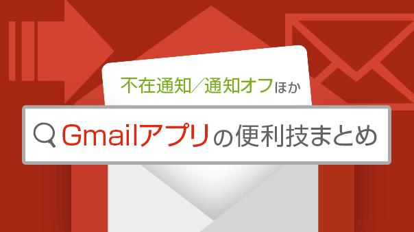 不在通知/通知オフほか Gmailアプリの便利技まとめ