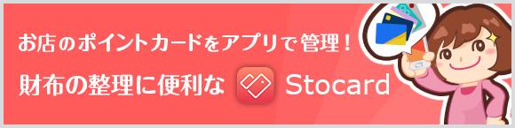 お店のポイントカードをアプリで管理!財布の整理に便利な「Stocard」
