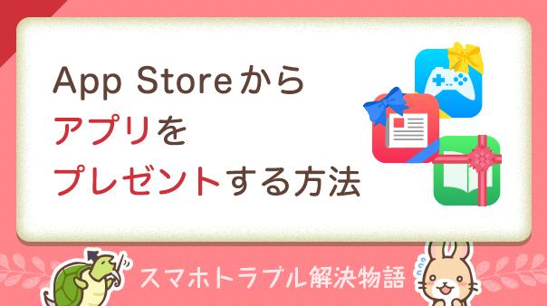 「App Storeからアプリをプレゼントする方法」スマホトラブル解決物語