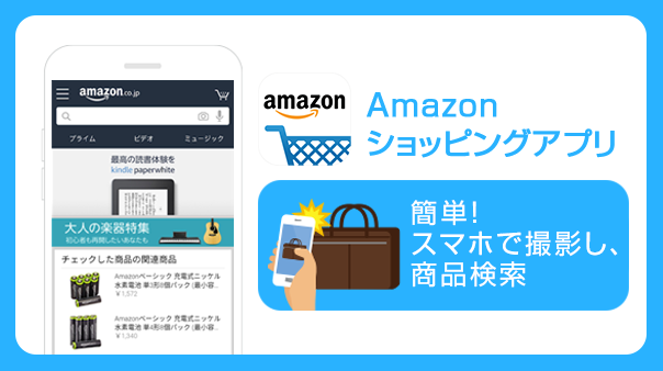 商品をスマホで撮影するだけで検索できる Amazon ショッピングアプリ