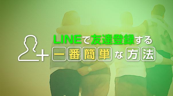 LINEで友だち登録する一番簡単な方法