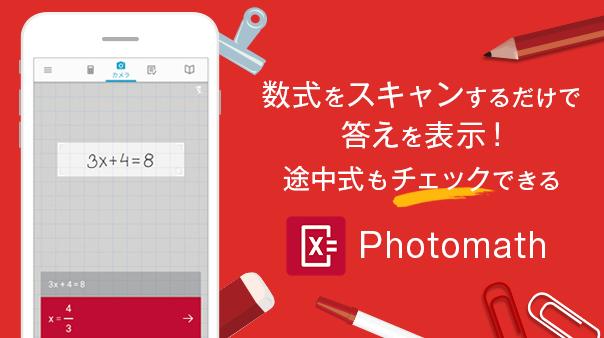 数式をスキャンするだけで答えを表示!途中式もチェックできる「Photomath」