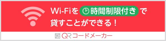 Wi-Fiを時間制限付きで貸すことができる!QRコードメーカー