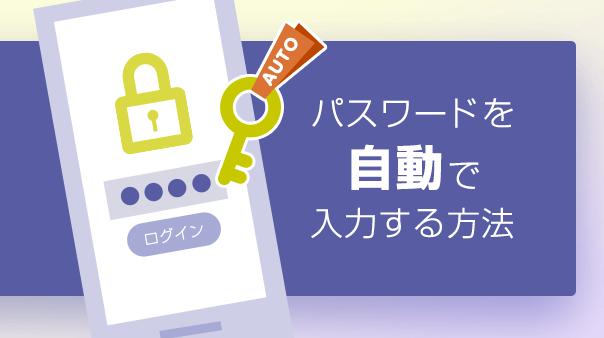 パスワードを自動で入力する方法