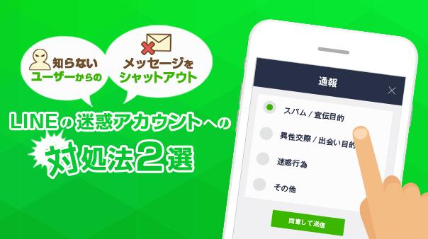知らないユーザーからのメッセージをシャットアウト LINEの迷惑アカウントへの対処法2選