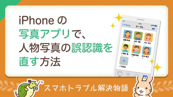 「iPhoneの写真アプリで、人物写真の誤認識を直す方法」スマホトラブル解決物語