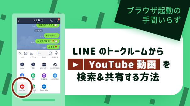 ブラウザ起動の手間いらず LINEのトークルームからYouTube動画を検索&共有する方法