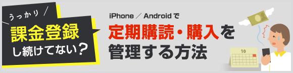 うっかり課金登録し続けてない?iPhone/Androidで定期購読・購入を管理する方法