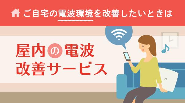 ご自宅の電波環境を改善したいときは 屋内の電波改善サービス