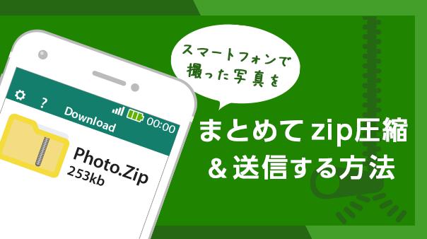 スマートフォンで撮った写真をまとめてzip圧縮&送信する方法
