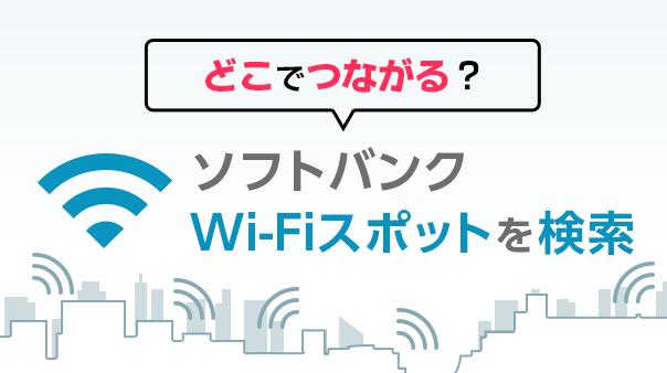 どこでつながる?ソフトバンクWi-Fiスポットを検索
